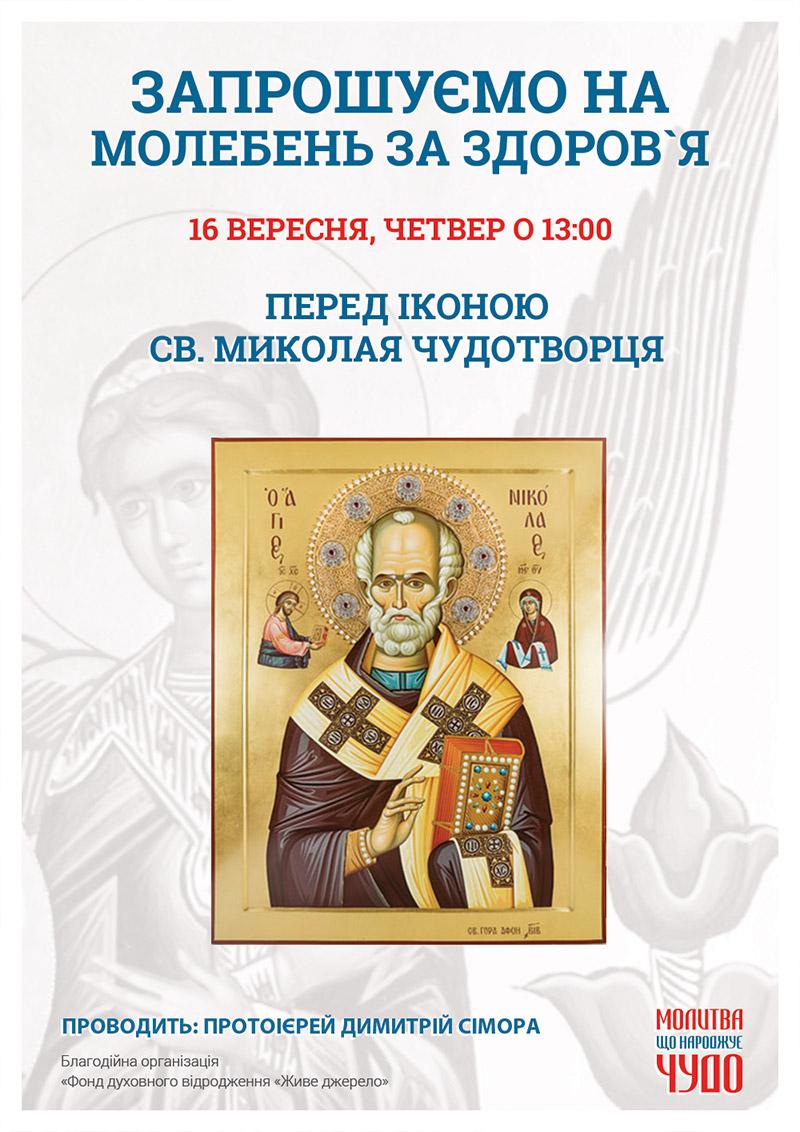 Молебен о здравии перед афонской иконой Николая Чудотворца в Киеве