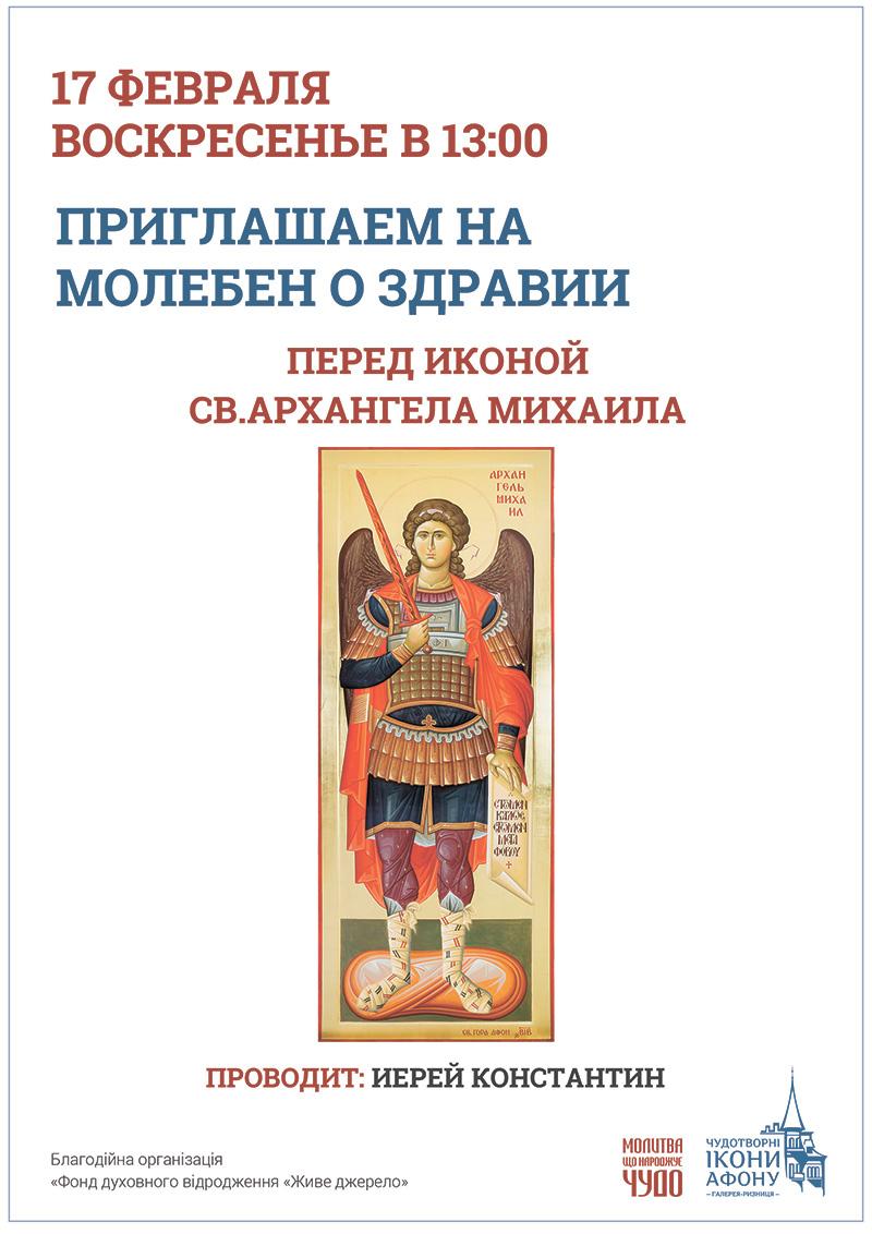 Чудотворная икона Святого Архангела Михаила, молитва о здоровье в Киеве