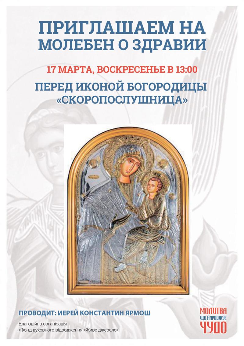 Молебен о здравии перед чудотворной иконой в Киеве