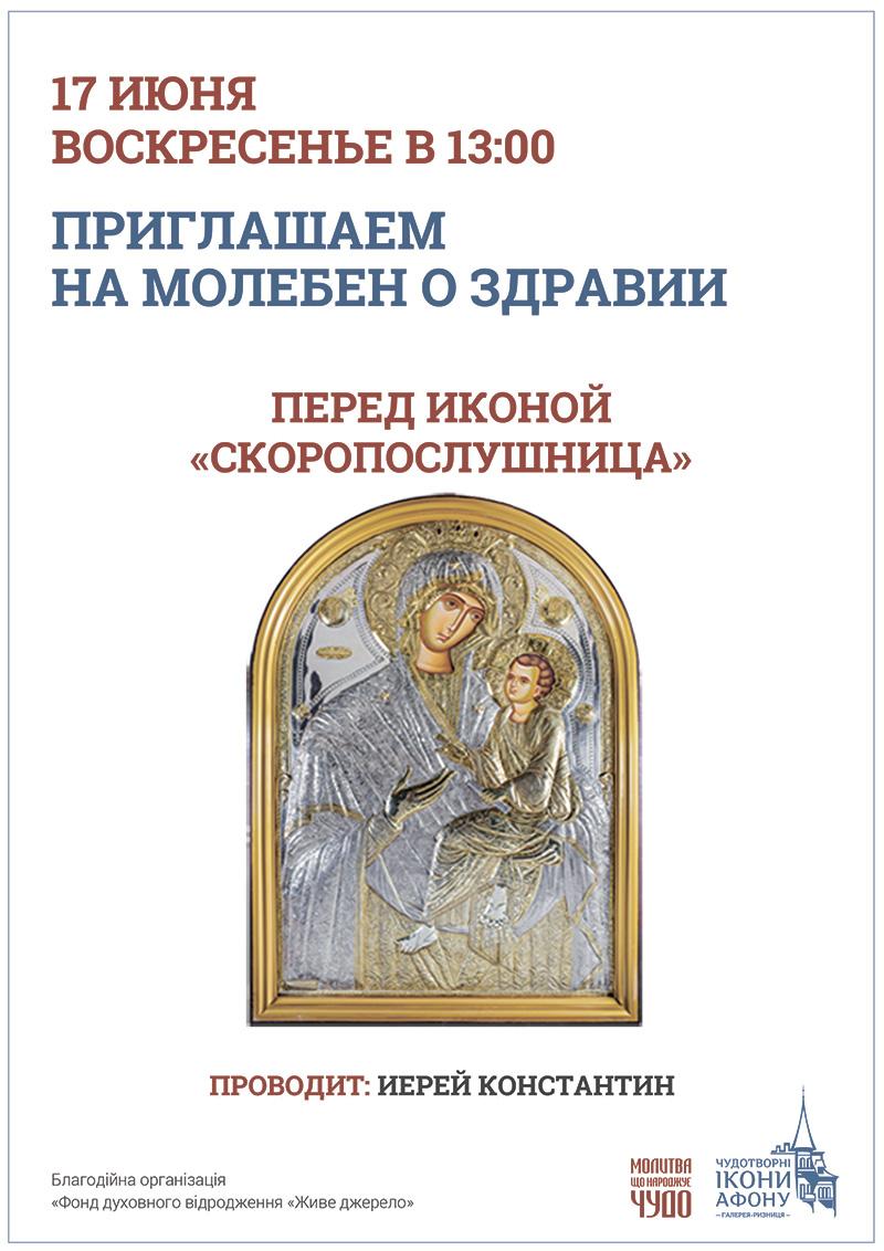 Молебен о здравии Киев. Чудотворная икона Богородицы Скоропослушница