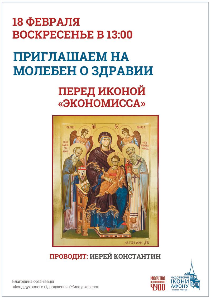 Молебен о здравии в Киеве. Чудотворная икона Богородицы Экономисса