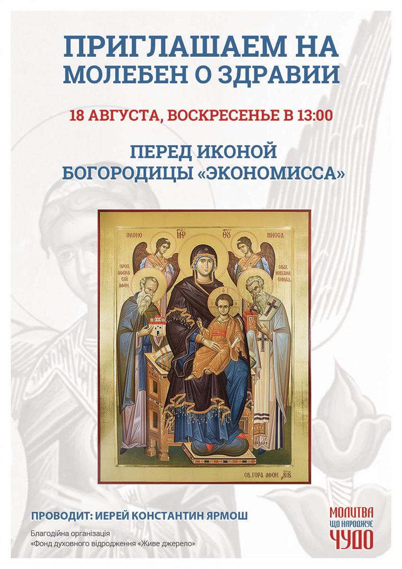Молебен о здравии в Киеве. Чудотворная афонская икона Экономисса