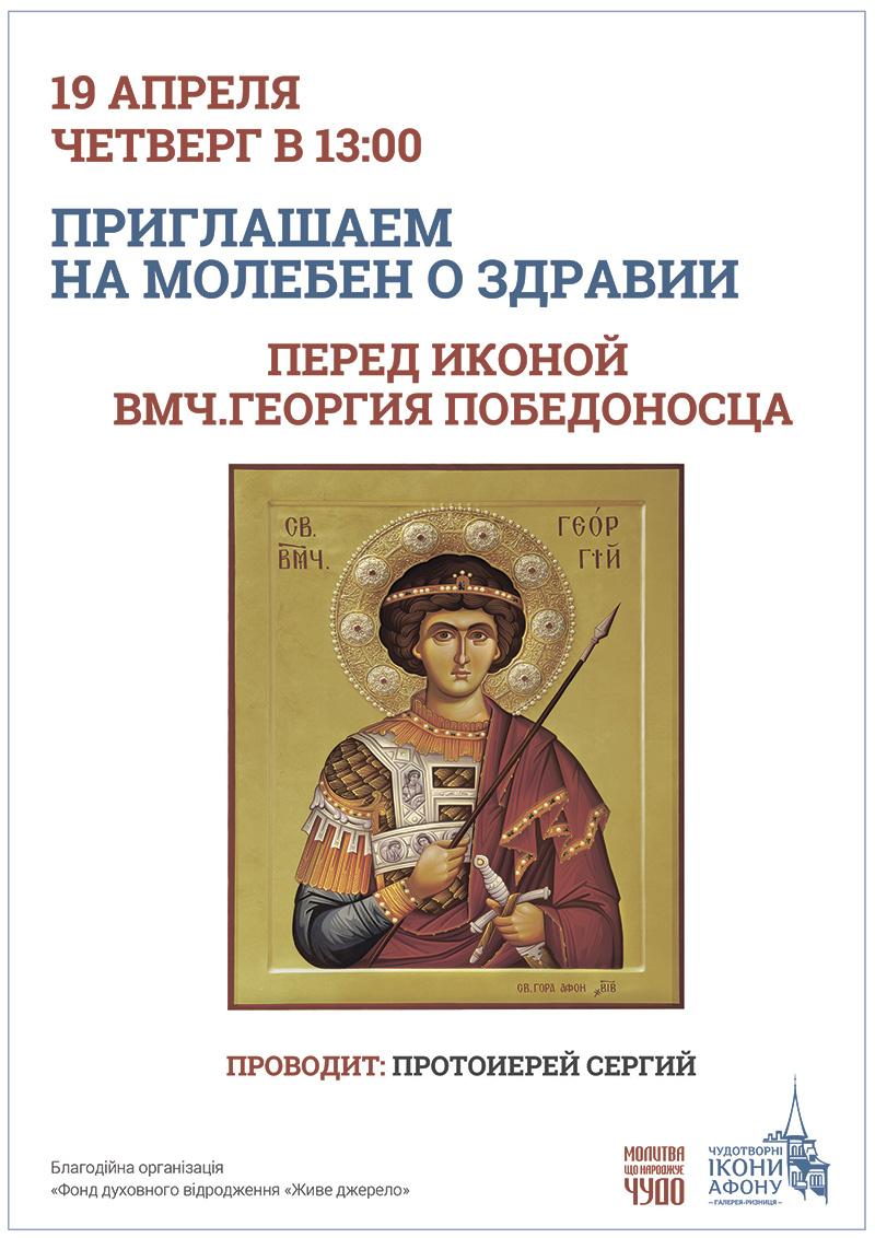 Молебен о здравии Киев. Чудотворная икона Вмч. Георгия Победоносца