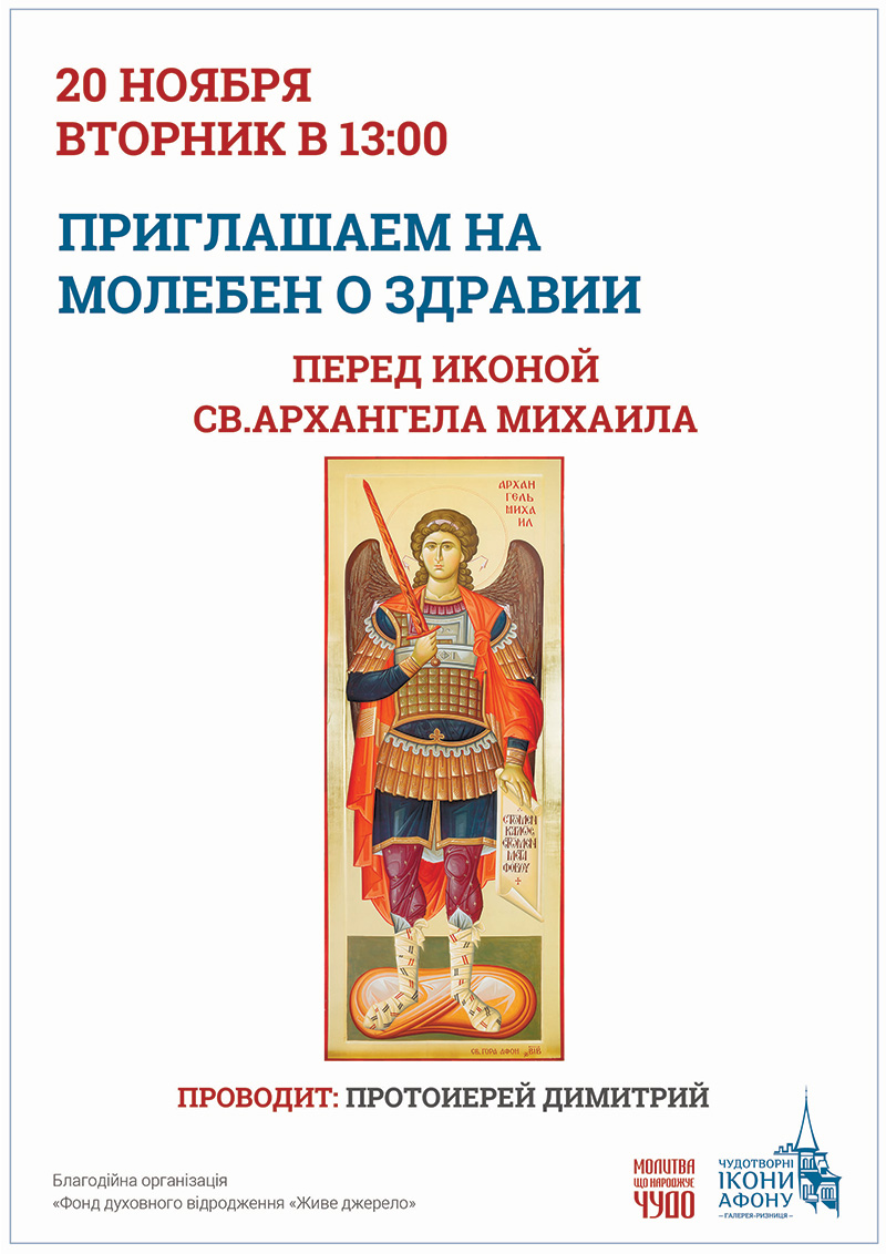 Молебен о здравии в Киеве. Чудотворная афонская икона Святого Архангела Михаила