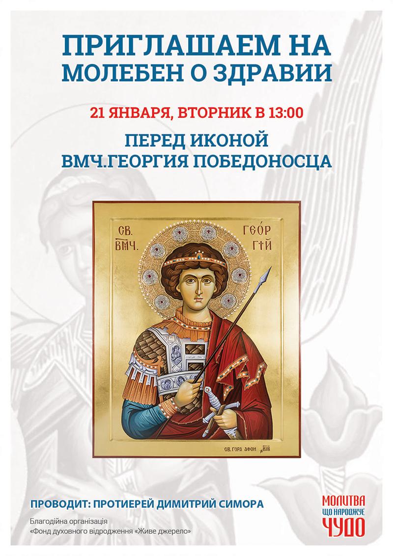 Молебен о здравии в Киеве. Галерея Чудотворные афонские иконы
