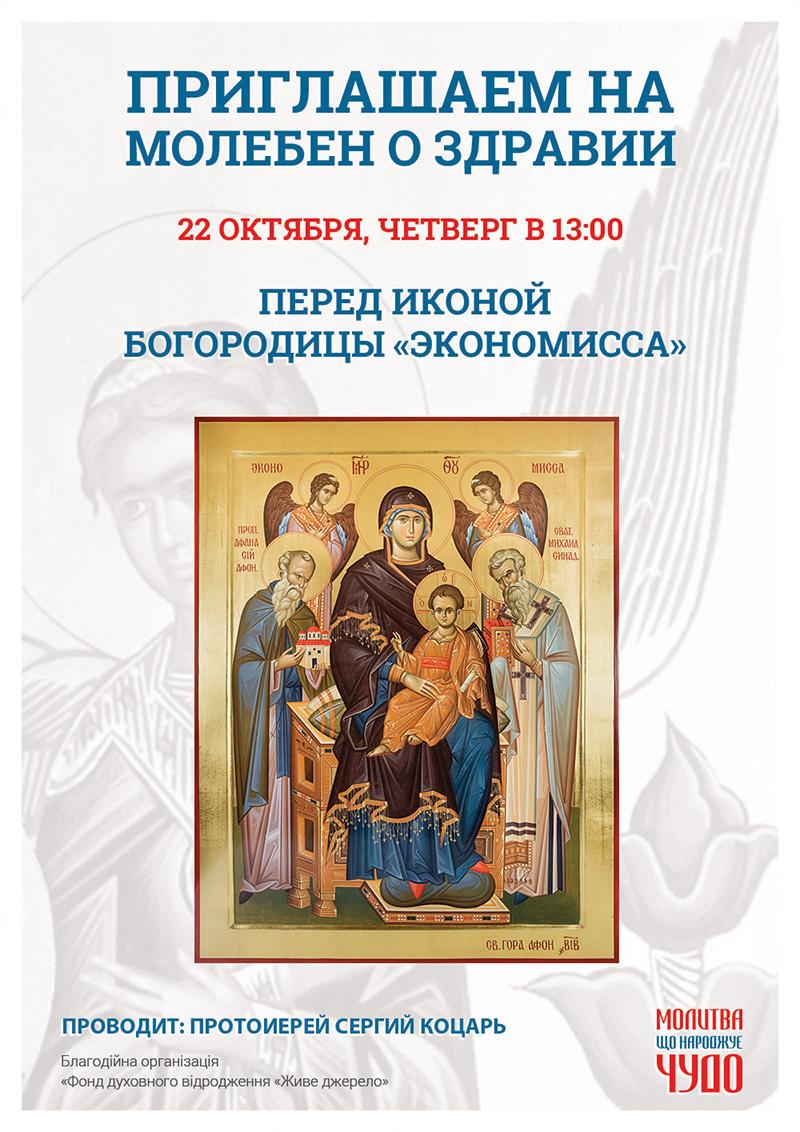 Икона Богородицы Экономисса. Молебен о здравии в Киеве