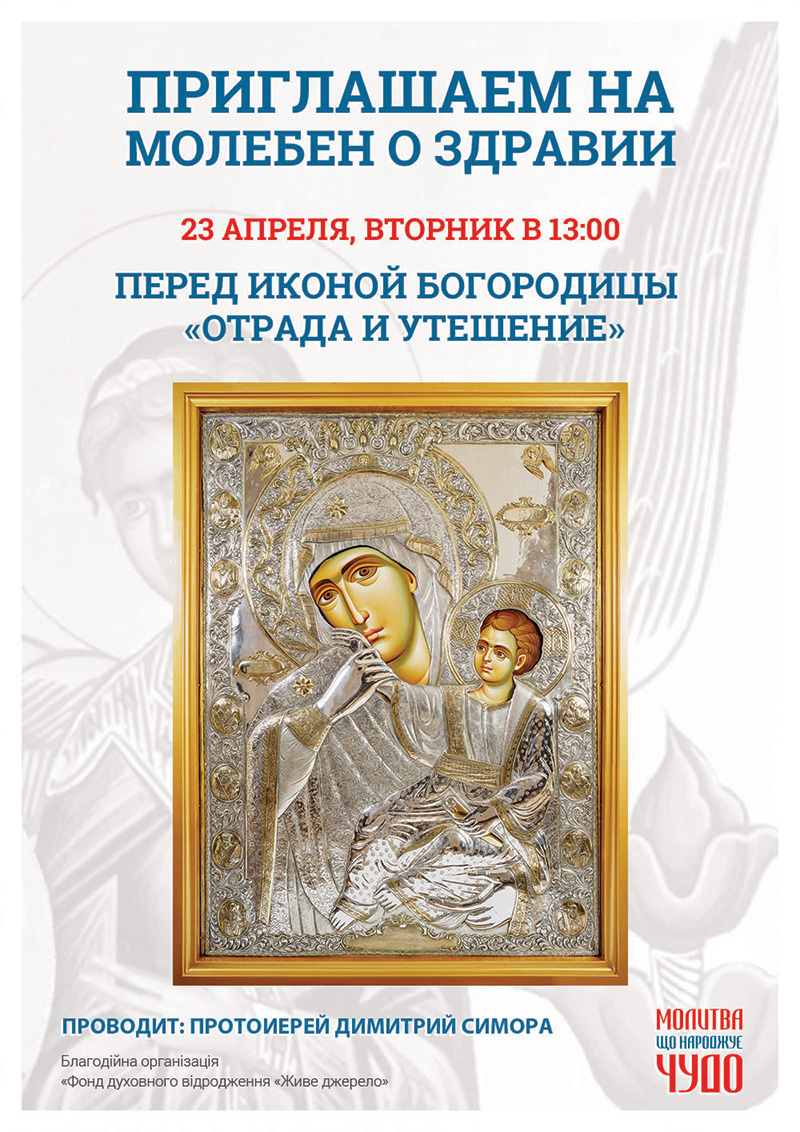 Чудотворная икона Богородицы в Киеве, молитва о здоровье