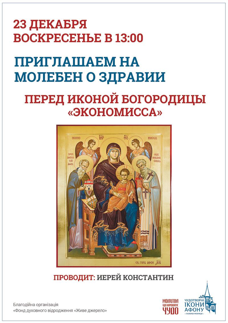Чудотворная икона Богородицы в Киеве, Экономисса. Молебен о здравии