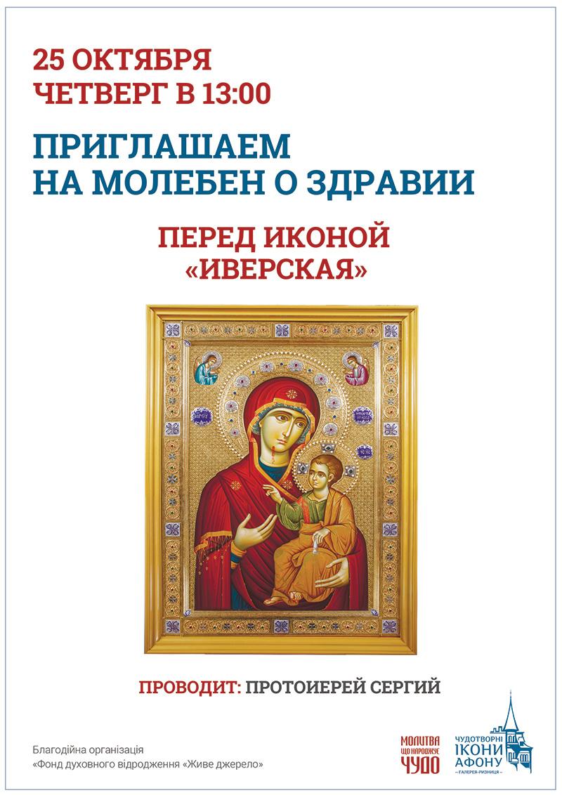 Молебен о здравии Киев. Чудотворная икона Богородицы Иверская Вратарница