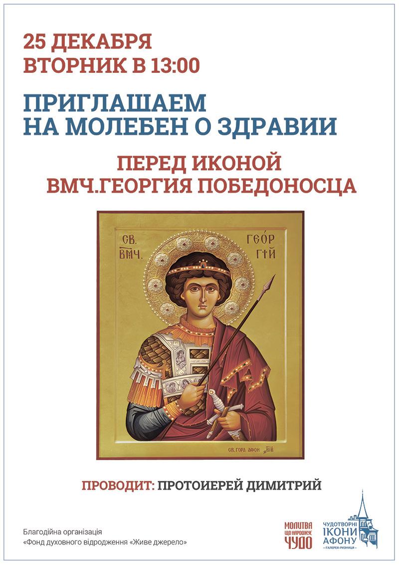 Молебен о здравии. Чудотворная афонская икона Георгия Победоносца