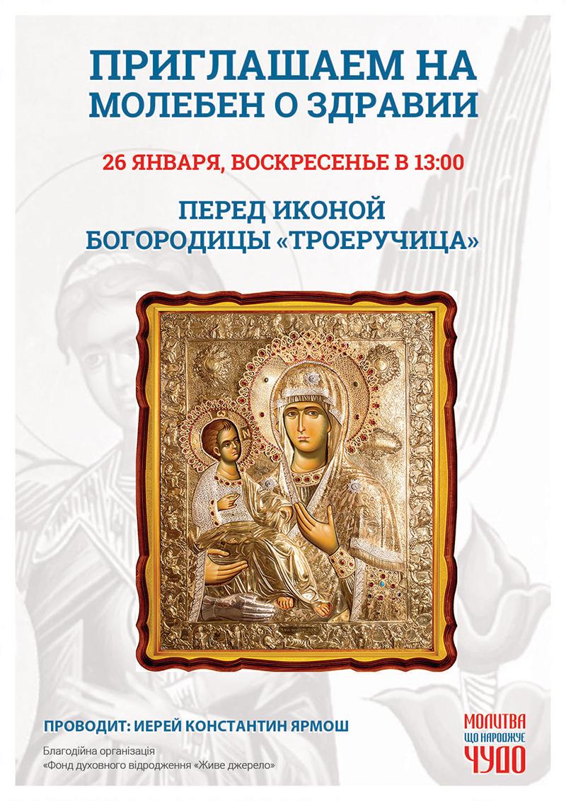 Чудотворная икона Богородицы Троеручица в Киеве. Молебен о здоровье