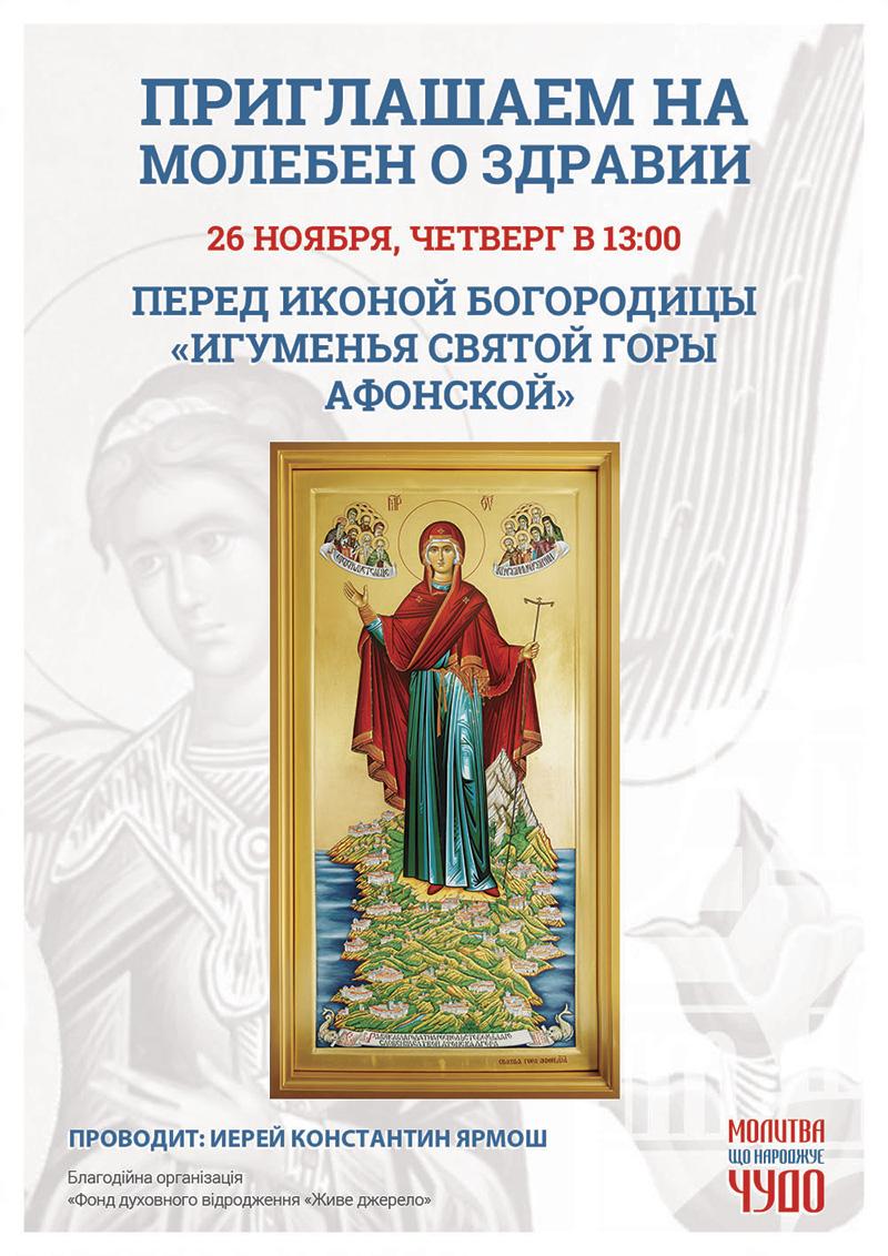 Молебен о здравии в Киеве перед иконой Богородицы Игумения Святой Горы Афонской