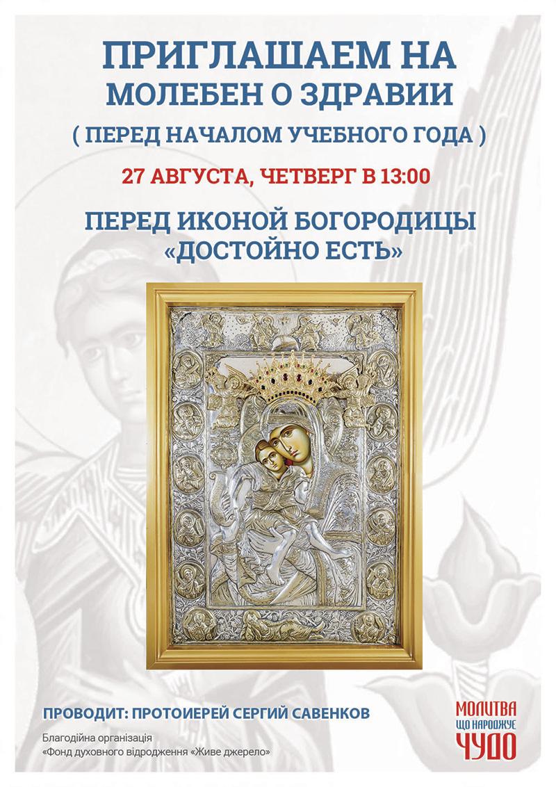 Молебен о здравии перед началом учебного года в Киеве