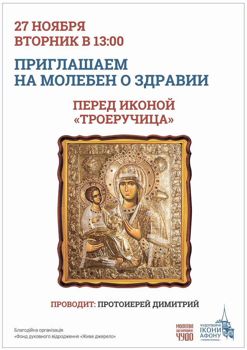 Чудотворная икона Богородицы Троеручица в Киеве. Молебен о здравии
