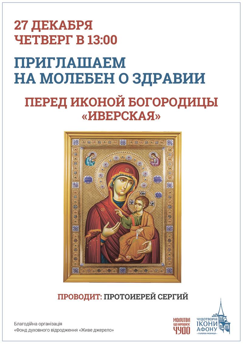 Молебен о здравии. Чудотворная афонская икона Богородицы Иверская Вратарница