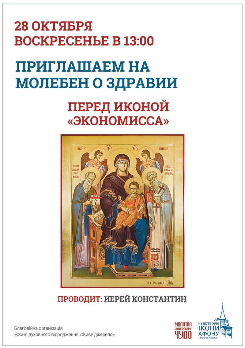 Молебен о здравии в Киеве. Чудотворная икона Богородица Экономисса