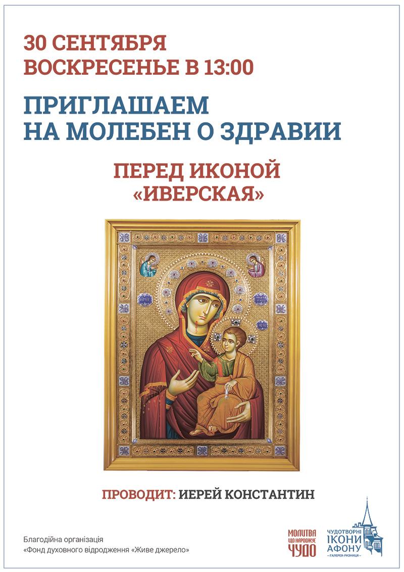 Молебен о здравии в Киеве. Чудотворная икона Богородицы Иверская Вратарница