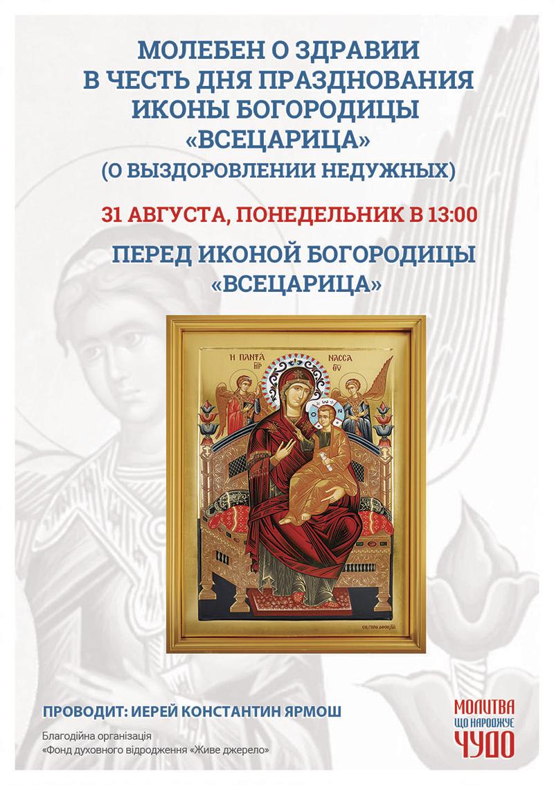 Молебен о выздоровлении недужных. Празднование иконы Богородицы Всецарица