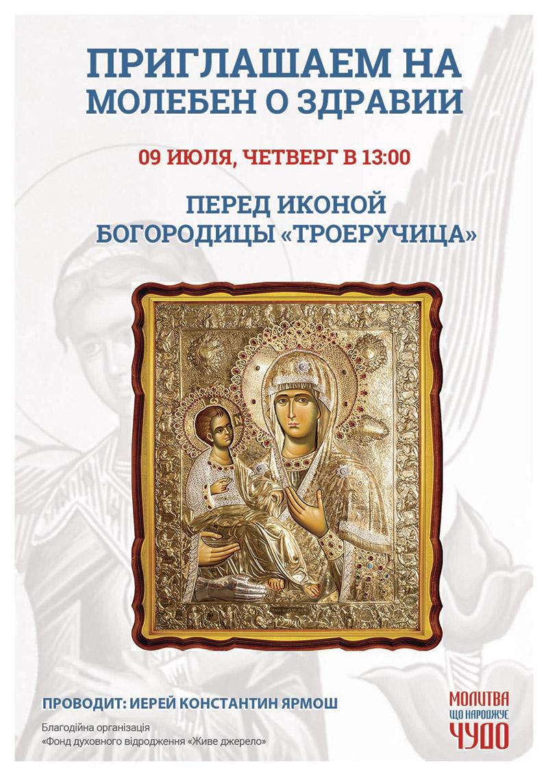 Молебен о здравии перед иконой Богородицы Троеручица в Киеве