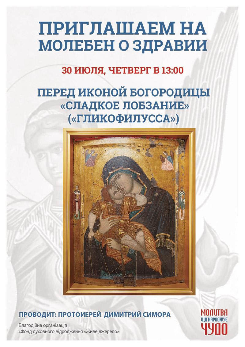 Молебен о здравии в Киеве