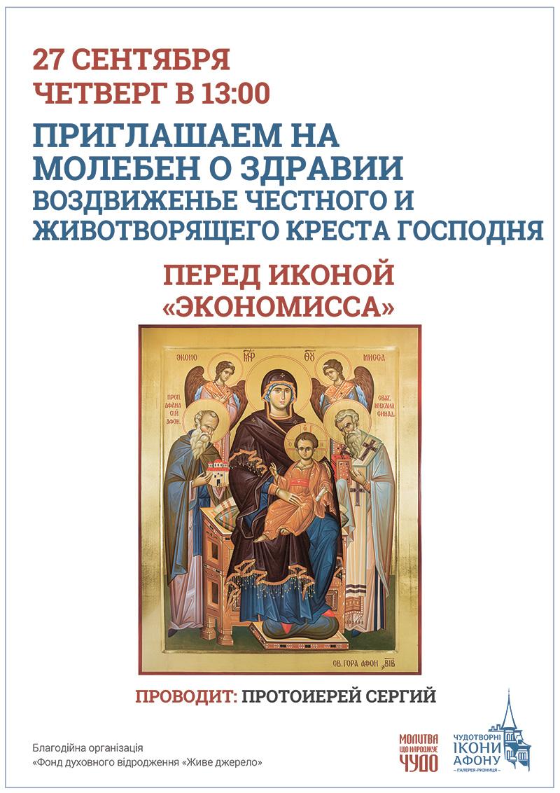 Воздвижения Честного и Животворящего Креста Господня, Киев. Молебен о здравии