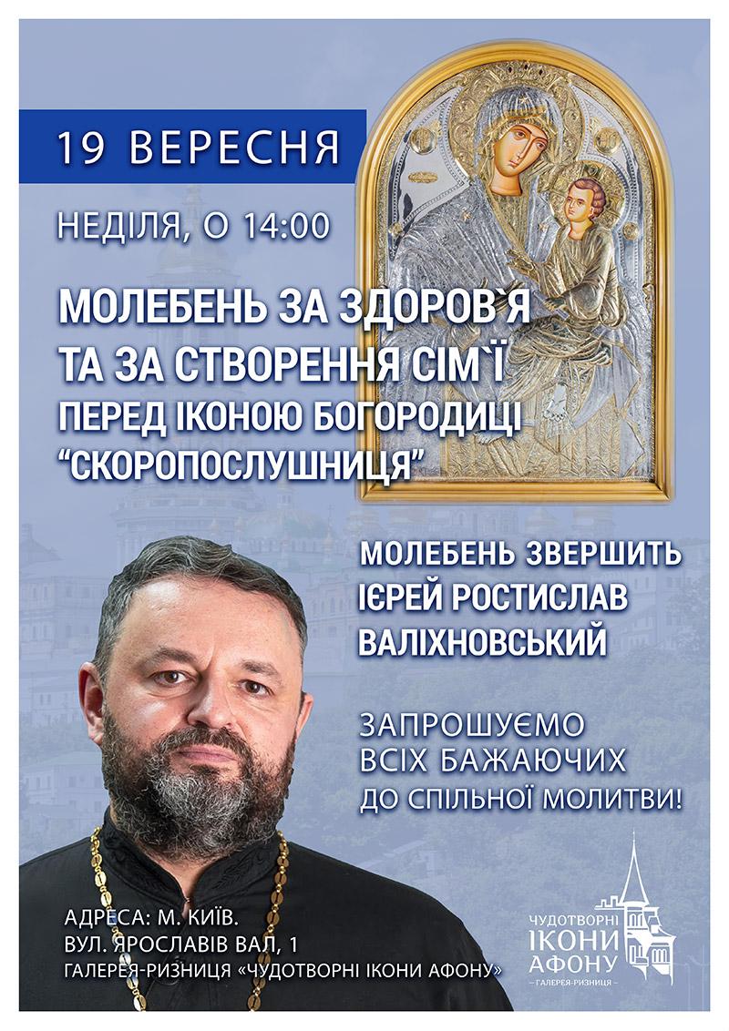 Молебен о здравии и о создании семьи, Киев. Чудотворная икона Богородицы