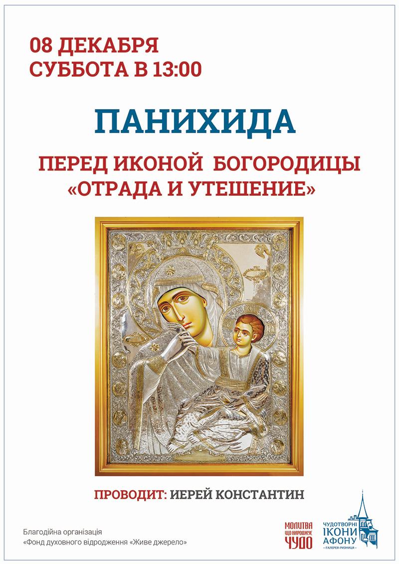 Панихида, Киев. Чудотворная афонская икона Богородицы Отрада и Утешение