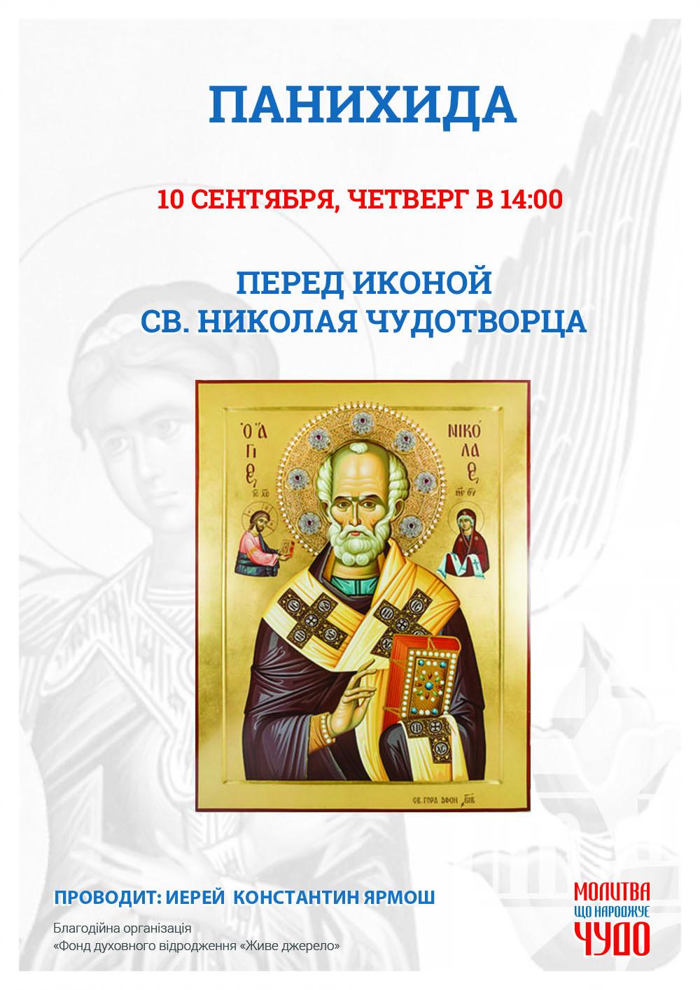 Панихида Киев. Икона Николая Чудотворца