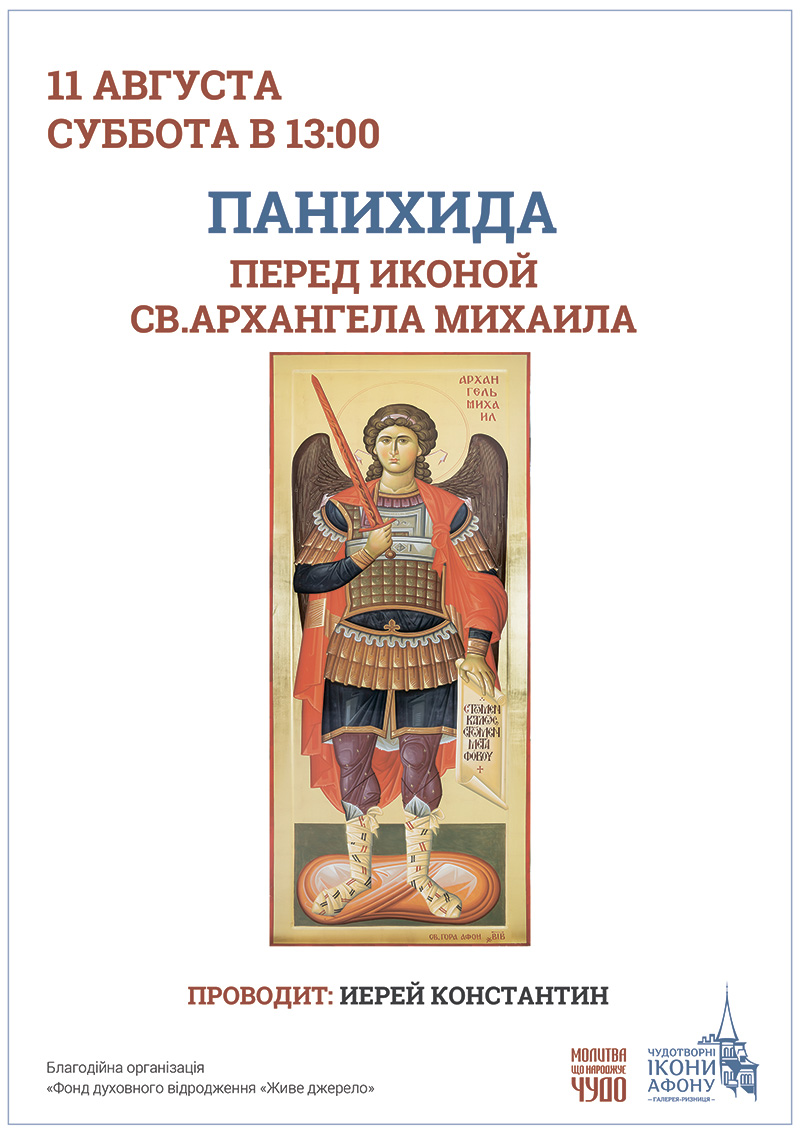 Панихида поминовение усопших Киев. Чудотворная икона Святого Архангела Михаила