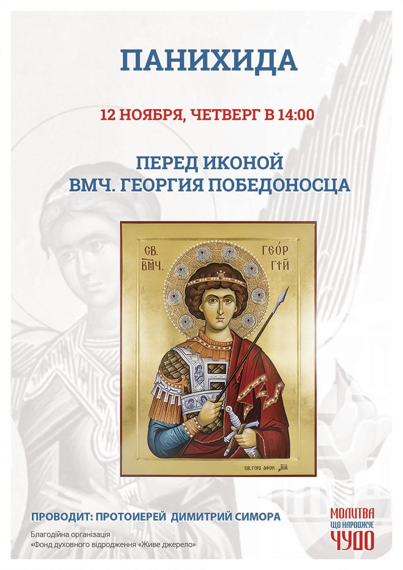 Молебен Панихида. Чудотворная икона Георгий Победоносец
