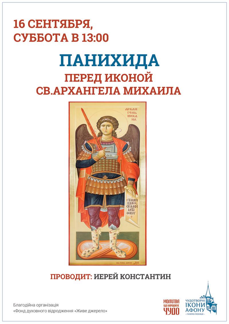 Панихида Киев, молебен перед иконой Святого Архангела Михаила
