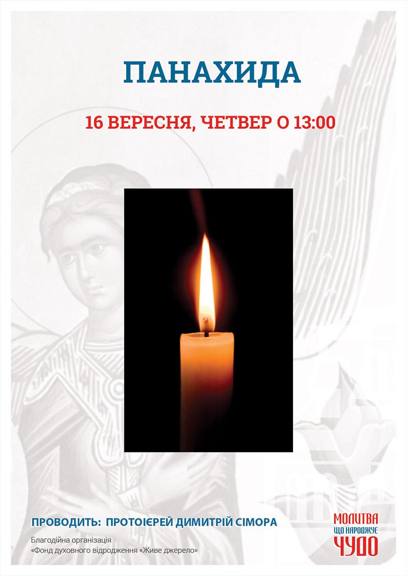Молебен, панихида перед афонской иконой Николая Чудотворца в Киеве