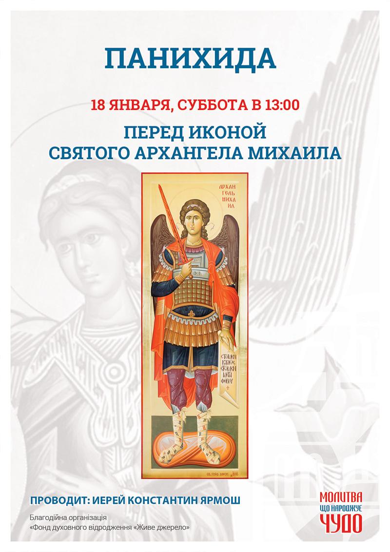 Панихида перед чудотворной афонской иконой в Киеве