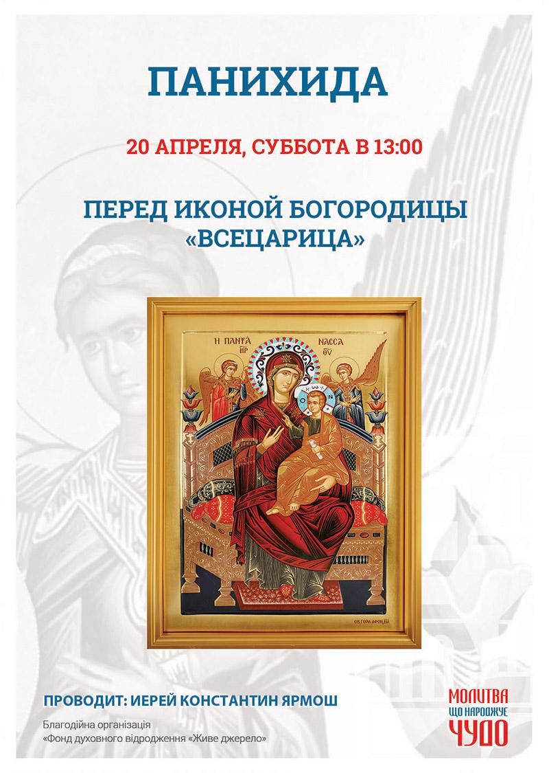 Поминание усопших в Киеве. Молитва перед чудотворной иконой