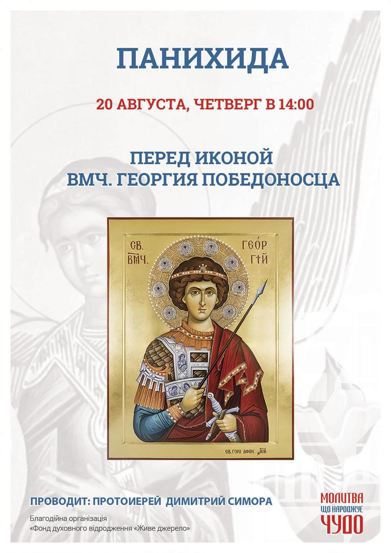 Молебен панихида перед чудотворной иконой в Киеве