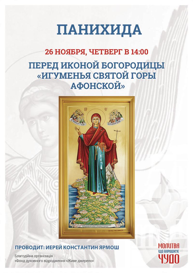 Панихида в Киеве перед иконой Богородицы Игумения Святой Горы Афонской