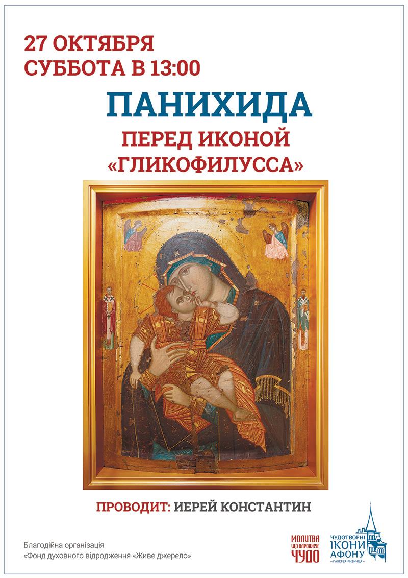 Панихида, молитва об усопших в Киеве. Чудотворная икона Богородицы