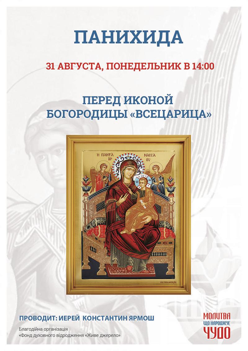 Панихида, молитва об умерших в Киеве. Чудотворная икона Богородицы Всецарица