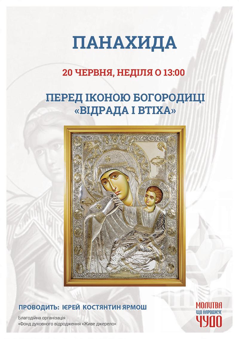 Панихида, молебен об усопших в Киеве. Чудотворная икона Богородицы Отрада и Утешение