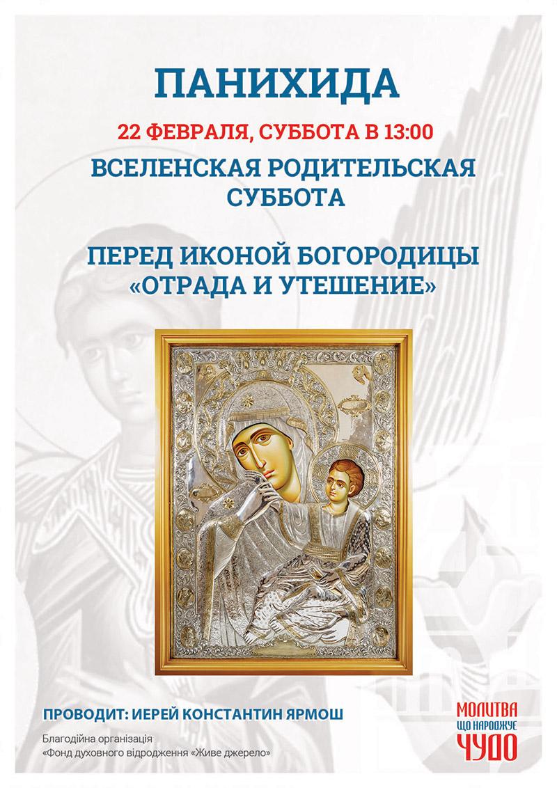 Вселенская родительская суббота, панихида в Киеве