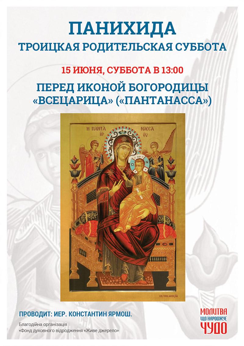 Троицкая Родительская суббота, молитва в Киеве перед чудотворным образом