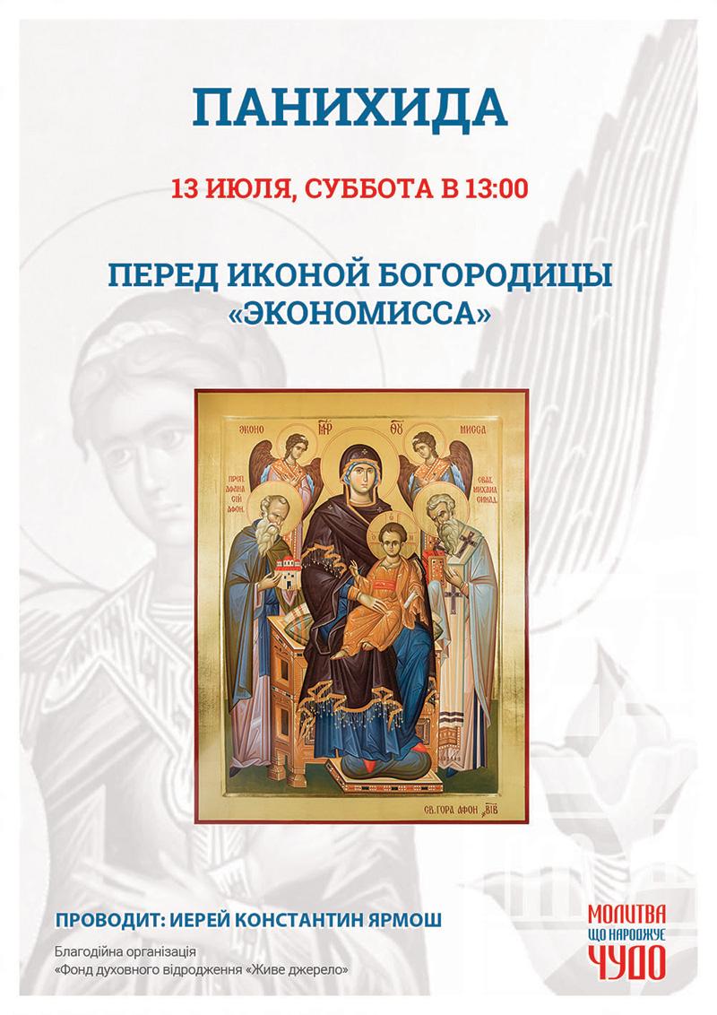 Панихида, молебен поминание усопших в Киеве