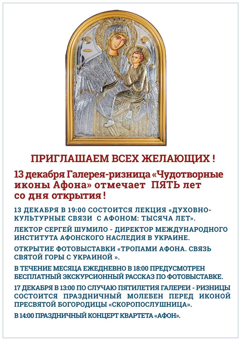 Чудотворные иконы Афона. Пятилетие Галереи-ризницы