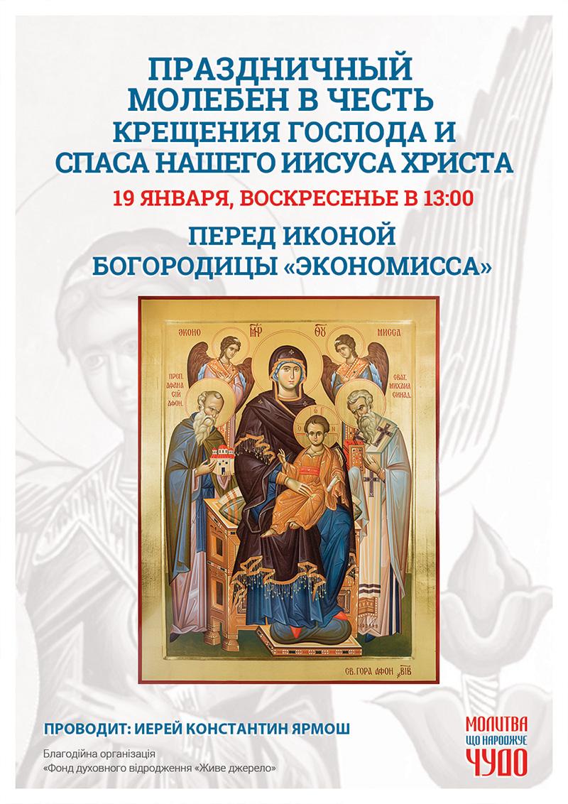Молебен праздничный Крещение Господа и Спаса нашего Иисуса Христа