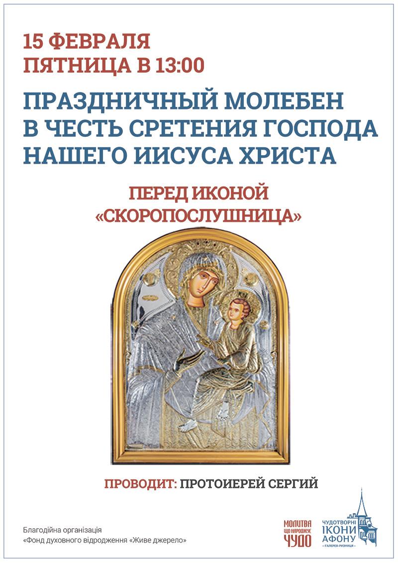 Сретение Господне, праздничный молебен в Киеве