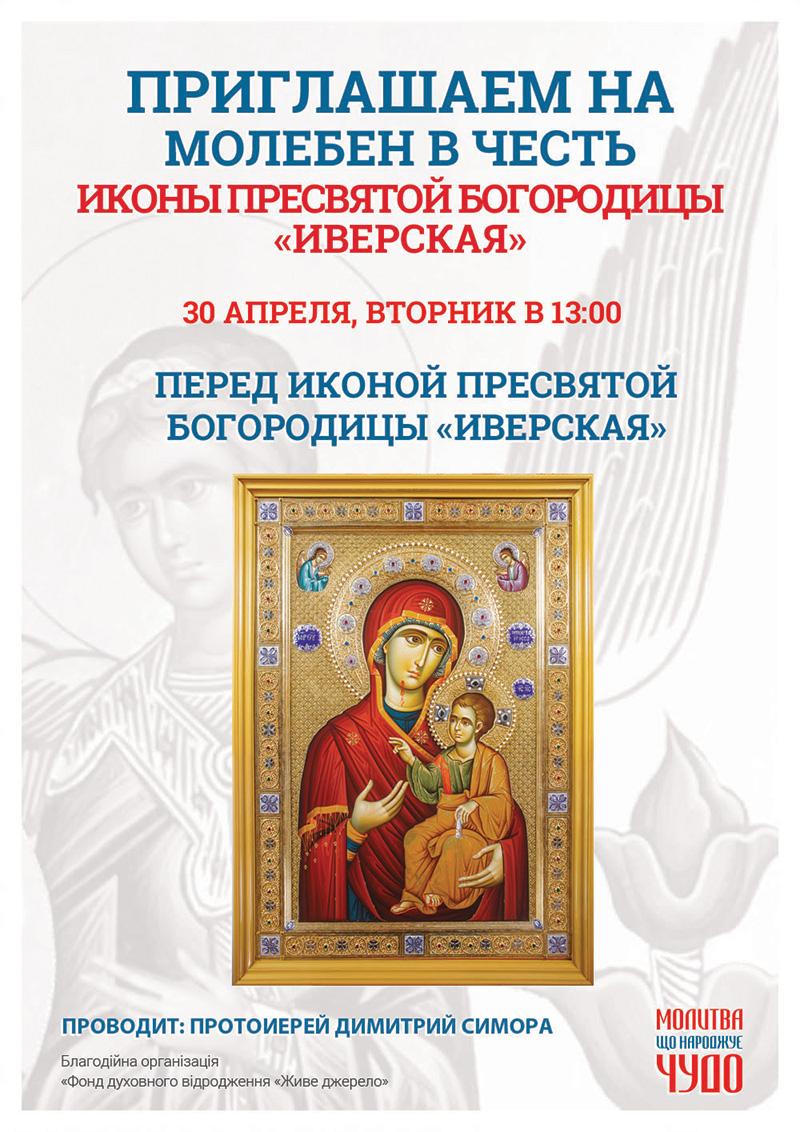 Праздник иконы Пресвятой Богородицы Иверская. Молебен в Киеве