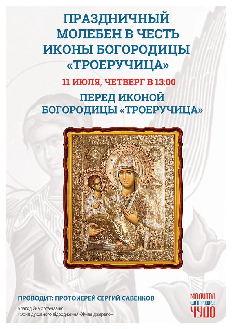 День иконы Богородицы Троеручица. Праздничный молебен