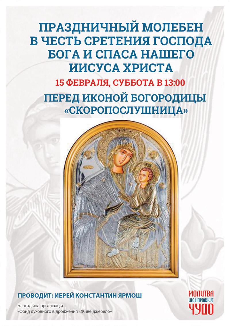Праздничный молебен в честь Сретения Христа в Киеве