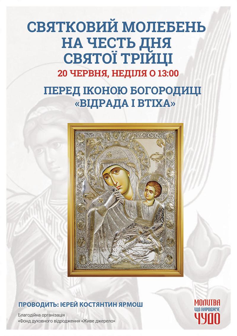 Праздничный молебен в честь Дня Святой Троицы в Киеве