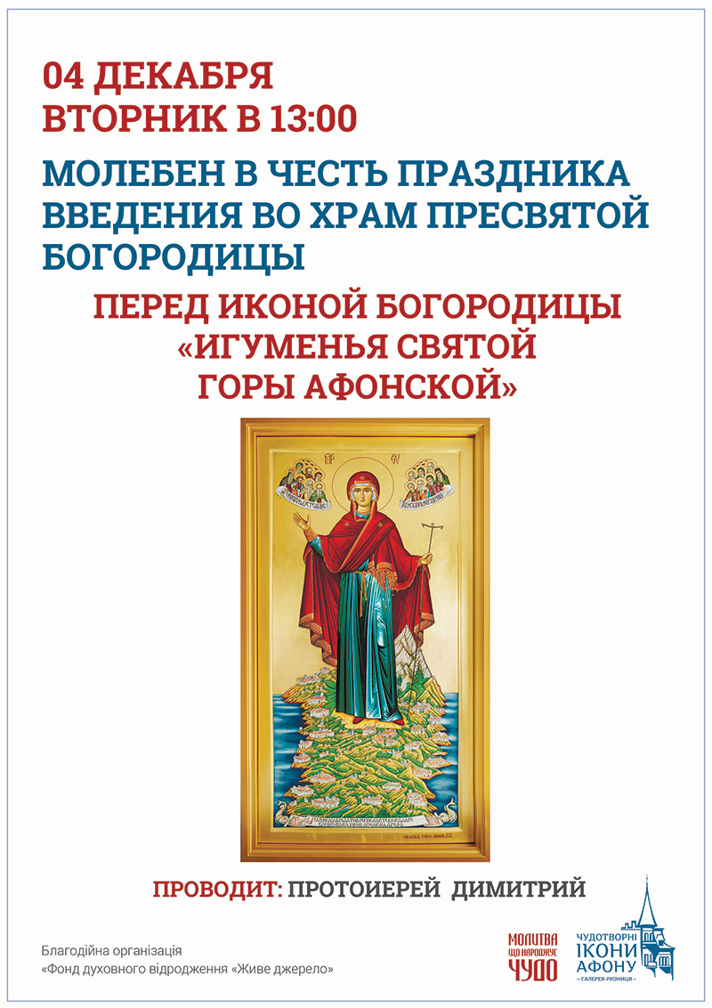 Молебен в честь праздника Введения во Храм Пресвятой Богородицы Киев